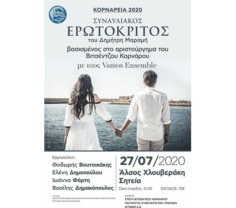 Συναυλία, Ερωτοκριτολογικά 27/7/2020