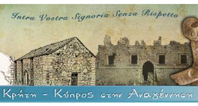 7.Crete – Cyprus in the Renaissance: