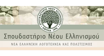 Centre for the Greek Language